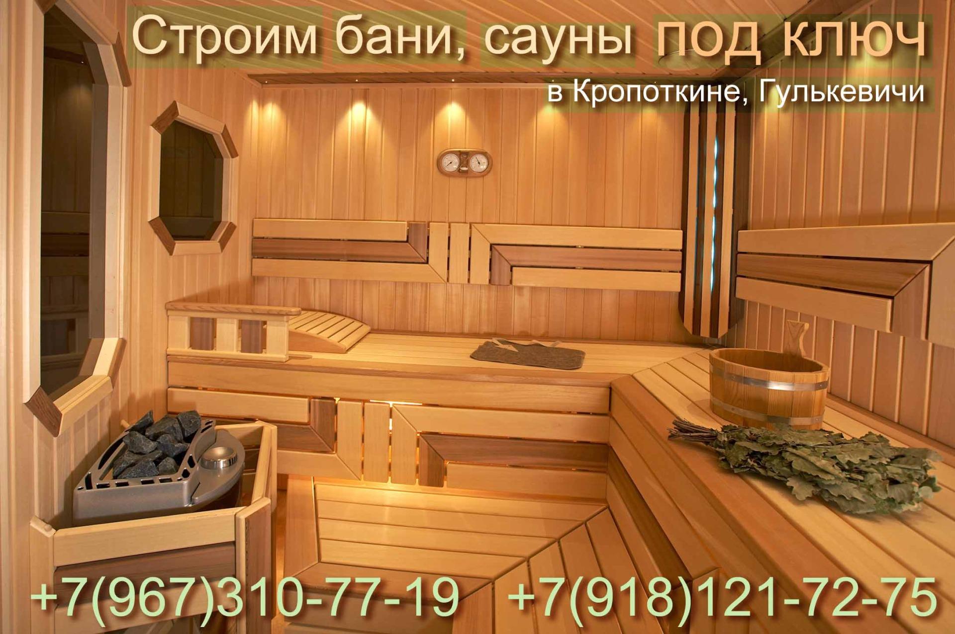 Деревянные лестницы, беседки, мебель из массива на заказ, бани под ключ, отделка деревом и другие столярные работы в Кропоткине