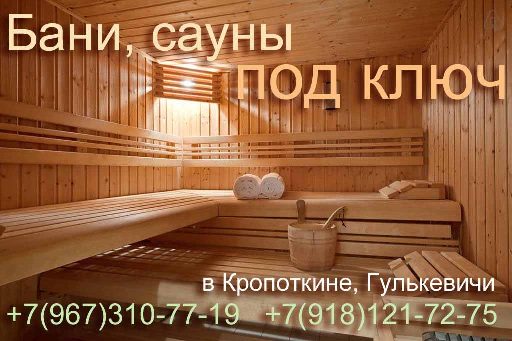 отделка деревом дома, бани под ключ Кропоткин Сочи Гулькевичи Тихорецк Армавир Краснодар Геленджик